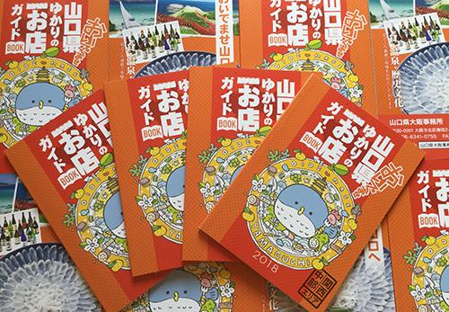 ブログ山口県ゆかりのお店ガイドブック2018