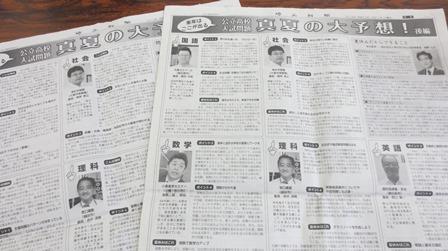 埼玉新聞真夏の大予想