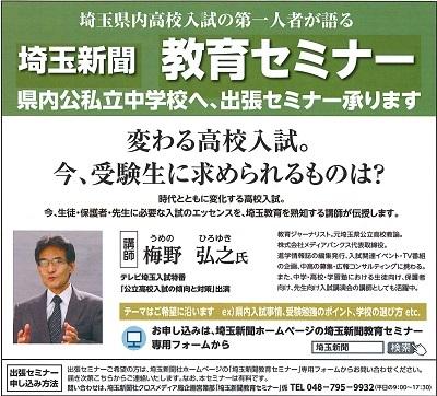 20180410埼玉新聞教育セミナー広告