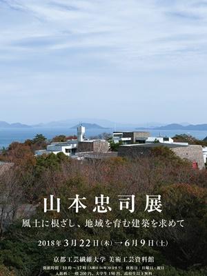 山本忠司展チラシ1804