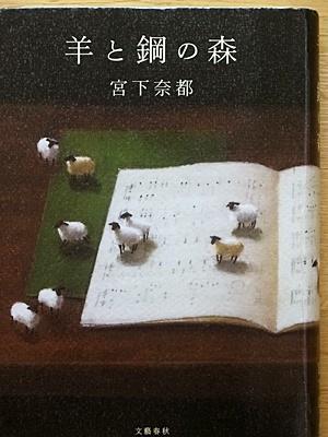 羊と鋼の森1804