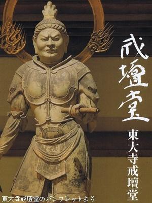 東大寺戒壇堂1804