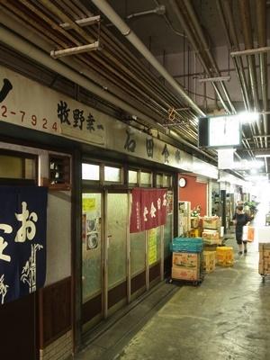 京都市中央卸売市場食堂街1805