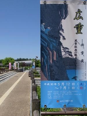 奈良万葉文化館広重展1805