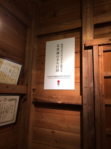 180414_日本遺産01