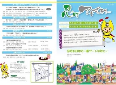 180430_忍町アートギャラリー01
