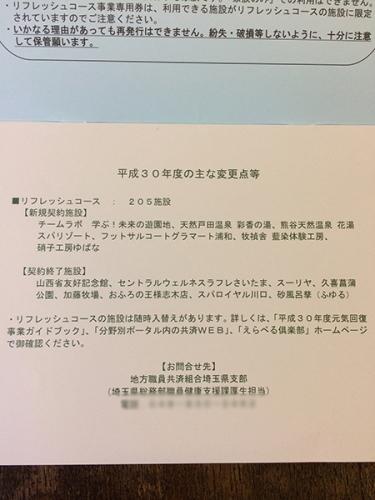 180502_埼玉県セレクション事業03