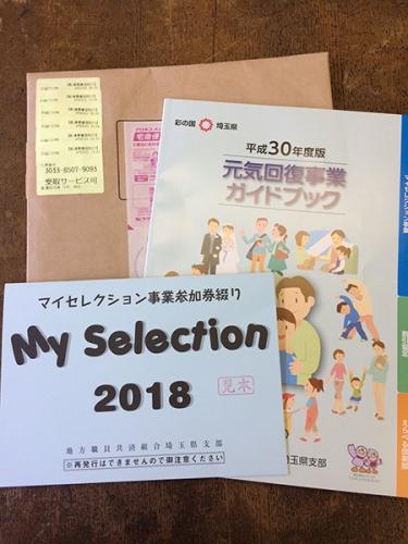 180502_埼玉県セレクション事業01