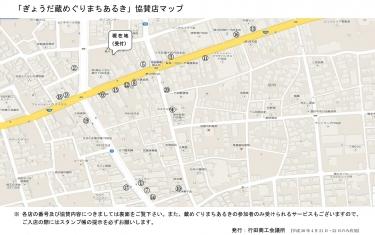 180416_蔵めぐり協賛店マップ