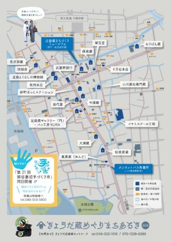 180416_蔵めぐりマップ