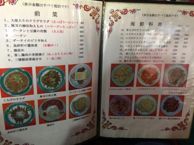 前菜、海鮮