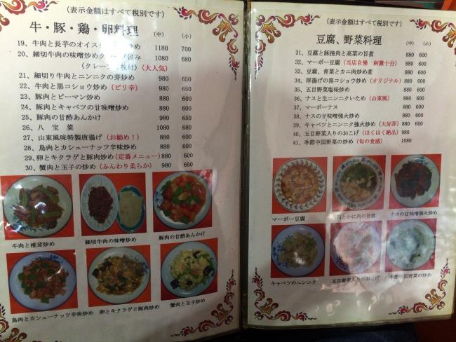 肉、豆腐、野菜