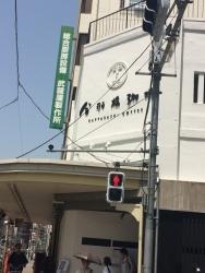 合羽橋こーひー