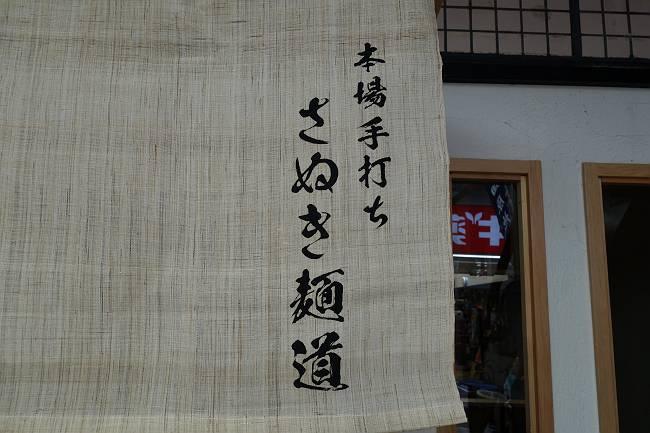 麺道 12