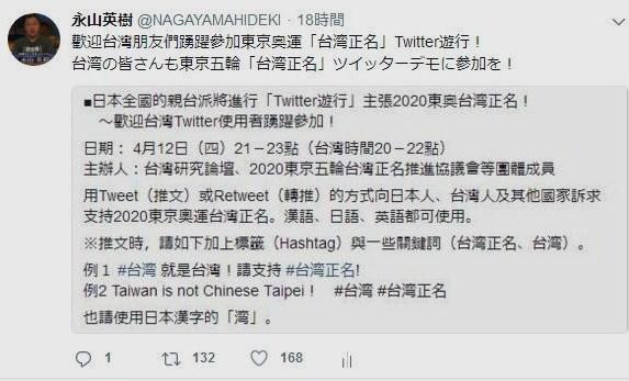 台湾正名ツイッターデモ案内a