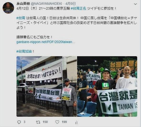 台湾正名ツイッターデモ案内c