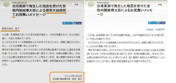 小 改竄前後ー安倍首相 蔡英文総統宛メッセージ