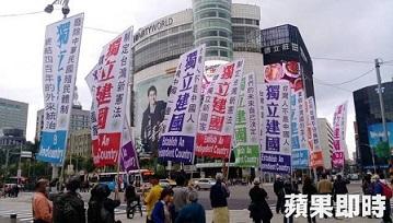 台湾独立2