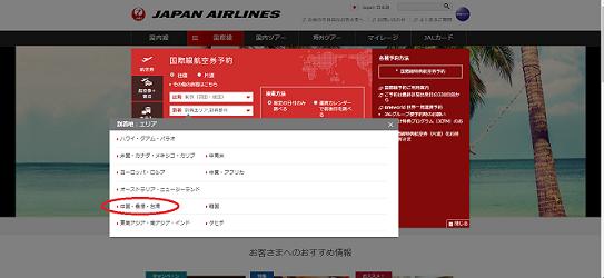 日本航空 300526