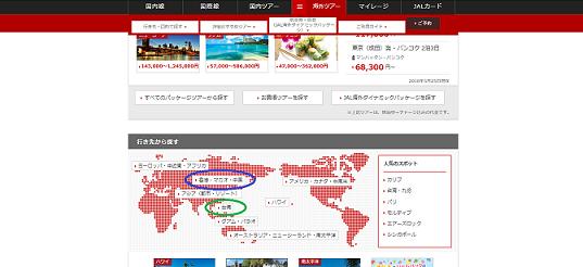 日本航空 300526 その2