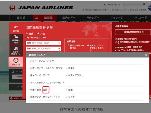 日本航空300530