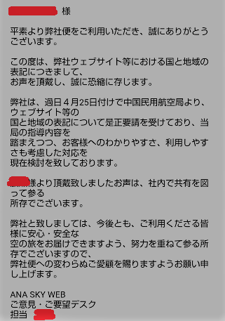 ANAScreenshot_20180601-084548.png