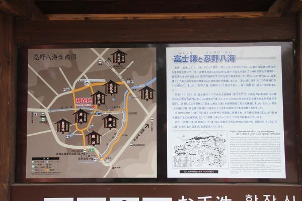 18忍野八海4