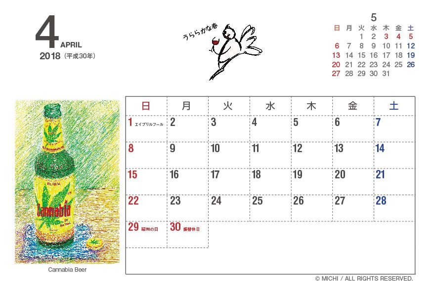 sake_no_koto_calendar-2018_4月