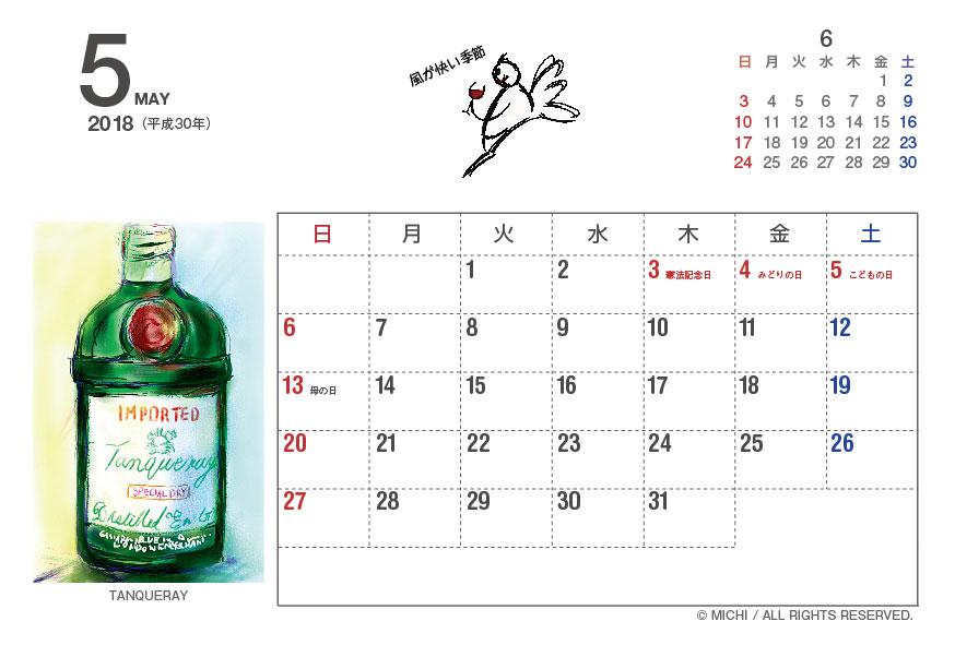 sake_no_koto_calendar-2018_5月
