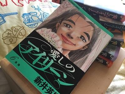 ARAI-itoshino-Irene-.jpg