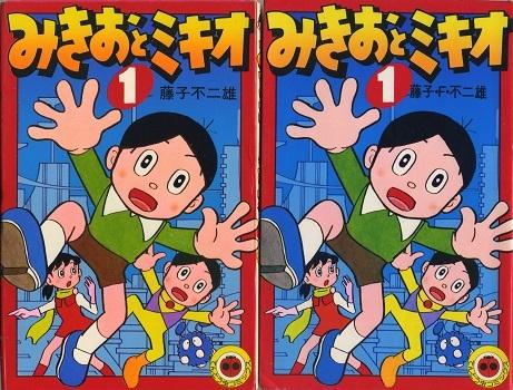 FUZIKO-mikio-to-mikio4.jpg