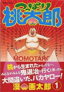 MAN-GATARO-momotaro1-obi.jpg