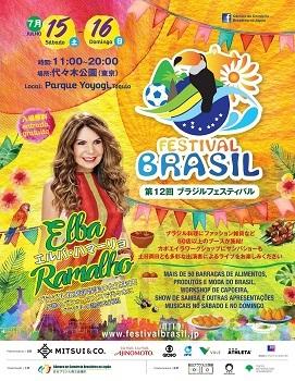 brasil-festival104.jpg