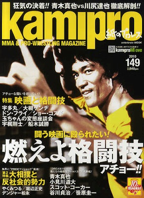 kamipro149.jpg