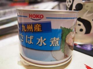 nakano-mr-kanso95.jpg