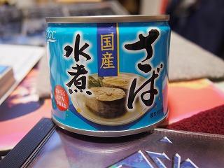 nakano-mr-kanso97.jpg