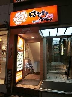 shibuya-hanamaru17.jpg