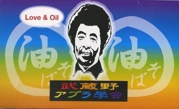 yoyogi-aburagaku15.jpg