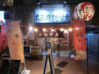 yoyogi-aburagaku8.jpg