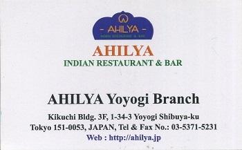 yoyogi-ahiliya27.jpg