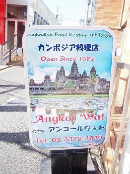 yoyogi-angkor-wat9.jpg