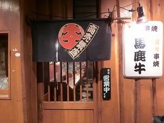 yoyogi-bakagyu20.jpg