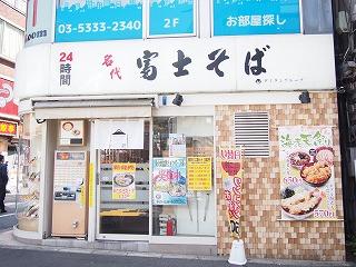 yoyogi-fujisoba1.jpg