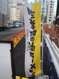 yoyogi-gamushara1.jpg
