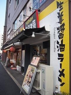 yoyogi-gamushara2.jpg