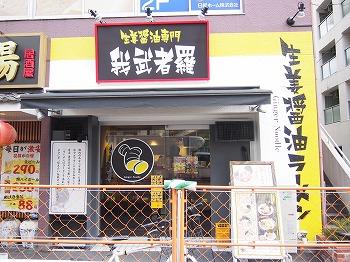 yoyogi-gamushara3.jpg