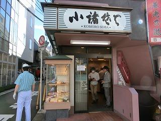 yoyogi-komorosoba1.jpg