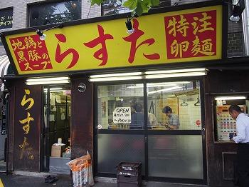 yoyogi-rasta1.jpg