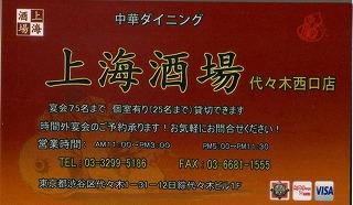 yoyogi-shanghai-sakaba1.jpg
