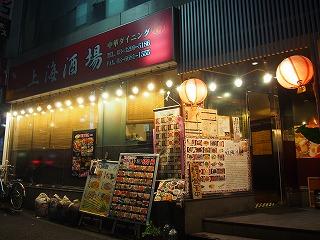 yoyogi-shanghai-sakaba2.jpg